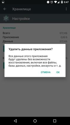 Screenshot_20160301-004729