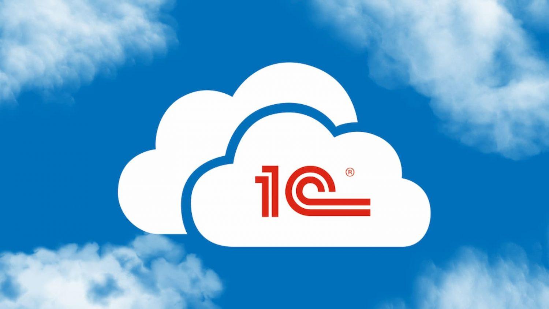 1с в облаке, облако, 1с