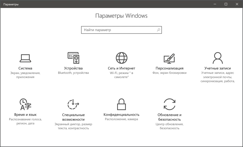 Изменение сочетания клавиш переключения языка на экране входа в Windows 10