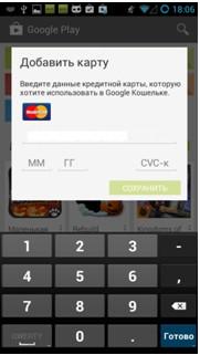 """""""Введите данные кредитной карты, которую хотите использовать в Google Кошельке"""""""