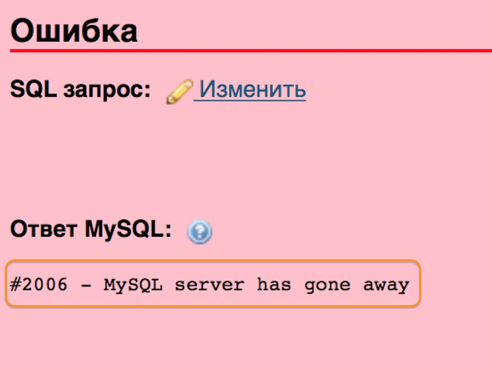 #2006 - MySQL server has gone away