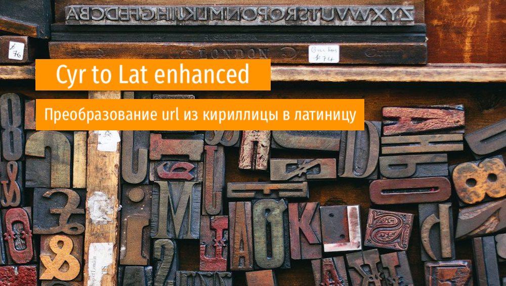 Автоматическое преобразование URL с русского на английский