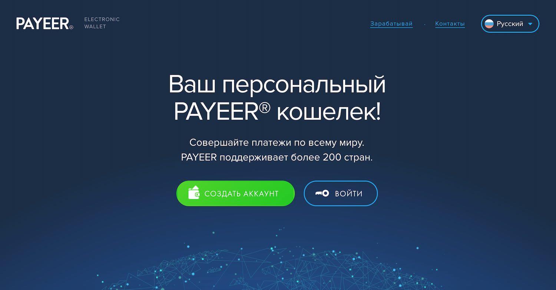https://payeer.com/ru/