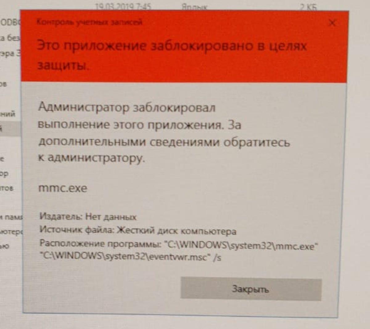 Это приложение заблокировано в целях защиты