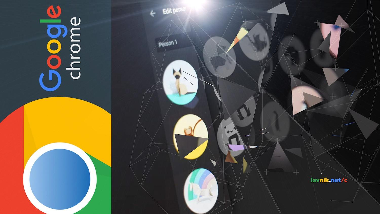 Как включить несколько профилей в браузере Google Chrome