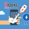 Как добавить автоматическую рекламу Adsense, счетчики Я.Метрики, Analytics в AMP и Турбо страницы