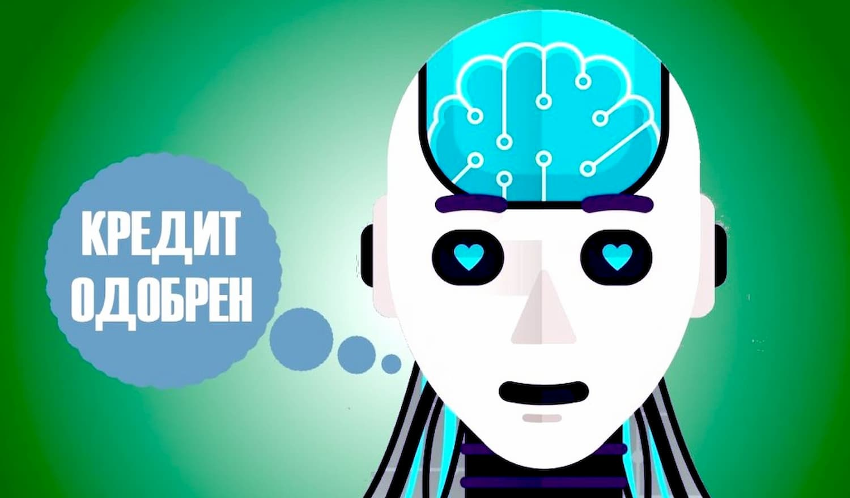 Автоматический онлайн-кредит: как робот выдает займы?