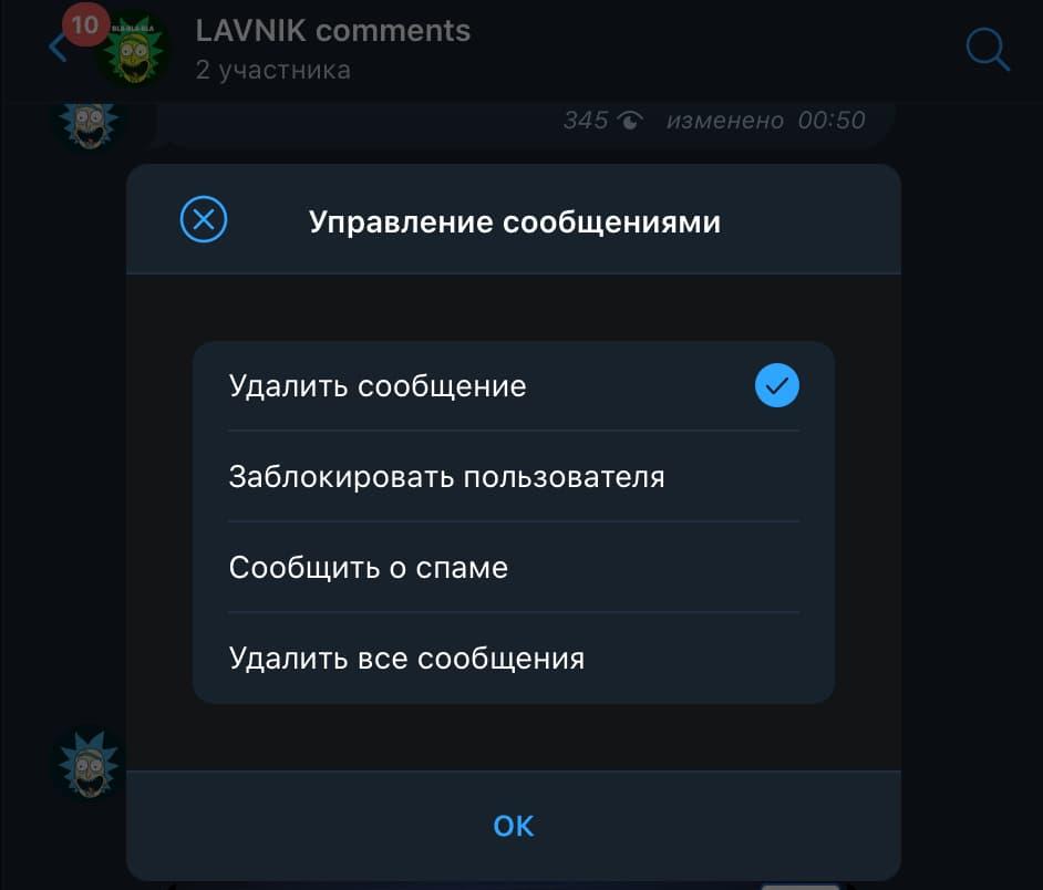 Как отключить комментарии в telegram