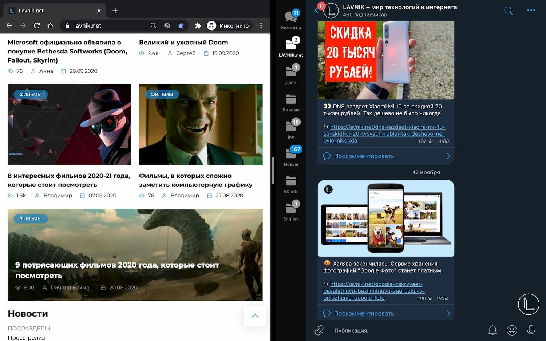 Как разделить экран на две части, для использования приложений в режиме Split View на macOS Big Sur