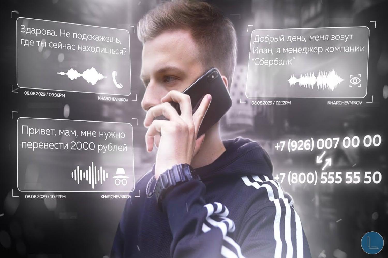 Мошенники используют бота в Telegram для подмены номера и голоса во время звонков