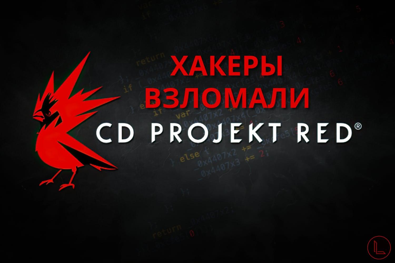Хакеры взломали CD Projekt — они могли получить исходный код The Witcher 3 и Cyberpunk 2077