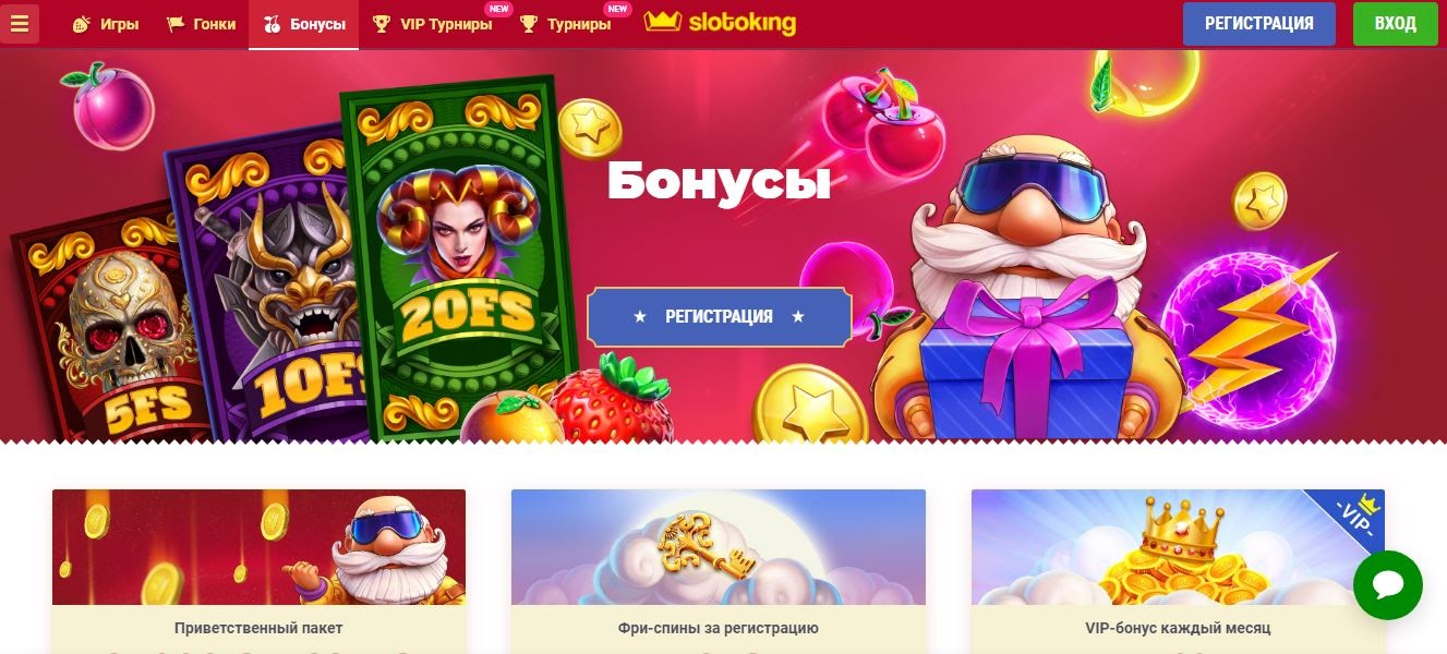 кинг онлайн казино